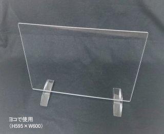 PET透明パーテーション 595×600(タテ・ヨコ兼用)