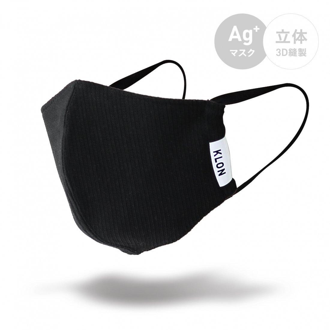 KLON Ag+ 3D MASK BLACK