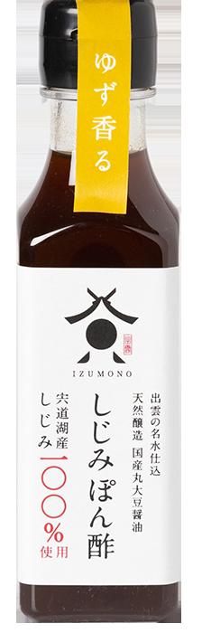 しじみぽん酢