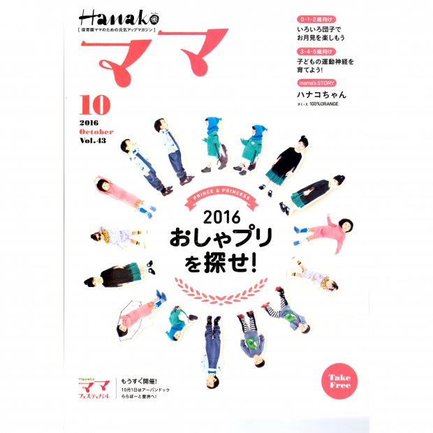 Hanakoママ 10 2016 October Vol.43