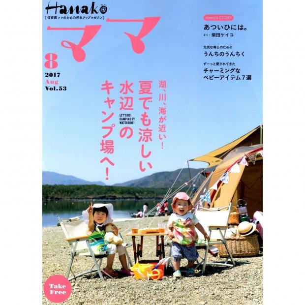 Hanakoママ 2017.August Vol.53