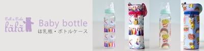ほ乳瓶・ボトルケース