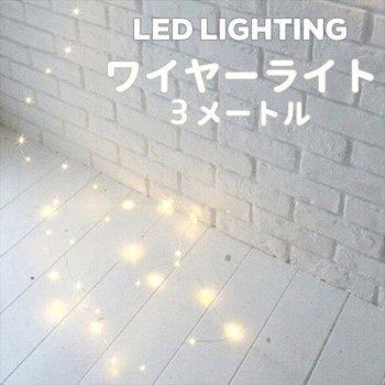LED ワイヤーライト 3メートル【デコレーション イルミネーションライト パーティー 飾りつけ ジュエリーライト ジュエリーライト フェアリーライト】リトルレモネード