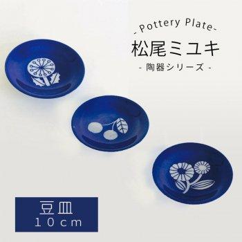 【松尾ミユキ 陶器シリーズ】豆皿 10cm 藍色 フラワー・プランツ・フルーツ