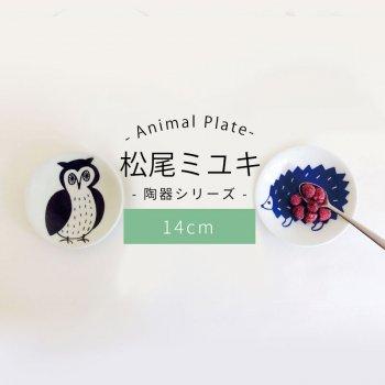 【松尾ミユキ 陶器シリーズ】シンプル モノトーン ハリネズミ・ふくろう