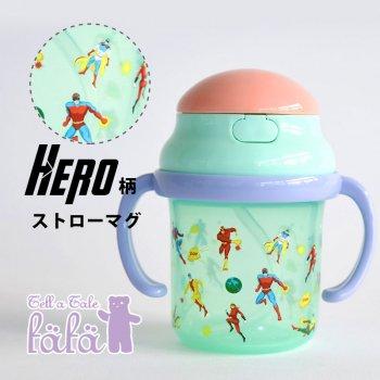 【fafa】TESS | ストローマグ - ヒーロー 230ml(6573-0004) フェフェ hero