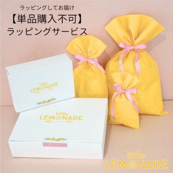 【ラッピングしてお届けします】Little Lemonade オリジナル 有料ギフトラッピング包装 【※単品購入不可】