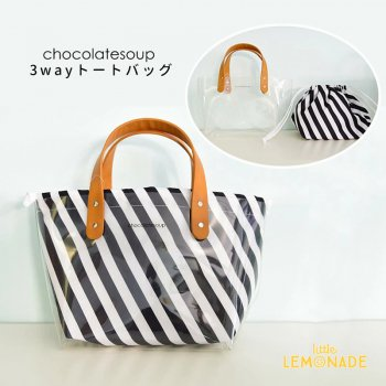 【chocolatesoup】3way トートバッグ/ボーダー