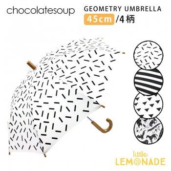 【chocolatesoup】キッズサイズS(45cm)5種類の柄から選べる 傘/スティック ボーダー トライアングル アニマル