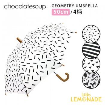 【chocolatesoup】キッズサイズM(50 cm) 4種類の柄から選べる 傘/スティック ボーダー トライアングル アニマル