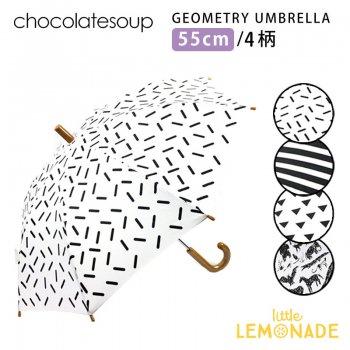 【chocolatesoup】大人用(55 cm)5種類の柄から選べる 傘/スティック ボーダー トライアングル アニマル