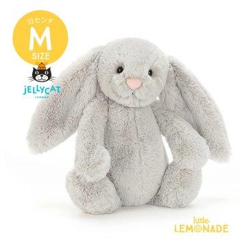 【Jellycat】 Bashful Silver Bunny Mサイズ シルバー うさぎ バニー ぬいぐるみ ジェリーキャット (BAS3BS) 【正規品】