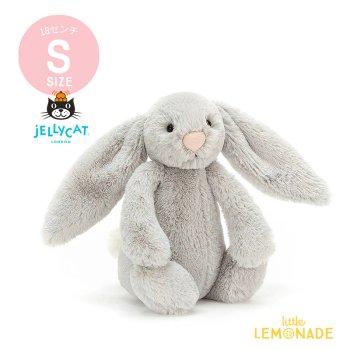 【Jellycat】Bashful Silver Bunny Sサイズ シルバー うさぎ バニー ぬいぐるみ ジェリーキャット (BASS6BS) 【正規品】