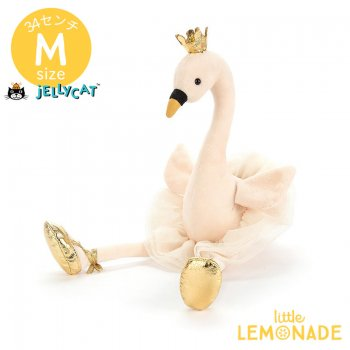 【Jellycat】 Fancy Swan  ぬいぐるみ ジェリーキャット 【スワン 白鳥 プレゼント 出産祝い お祝い ギフト】  (FA6S)