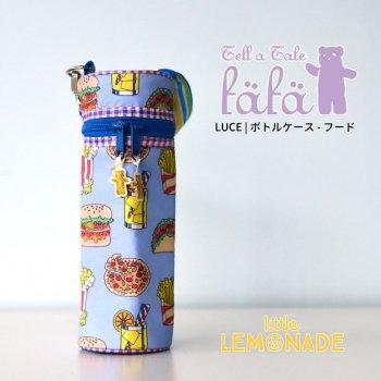 【fafa フェフェ】LUCE | ボトルケース - フード(5483-0001-g3)