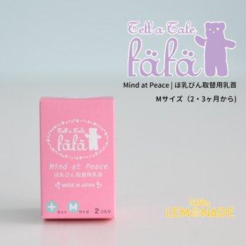 【fafa フェフェ】Mind at Peace | ほ乳びん取替口 - Mサイズ(2・3ヶ月から) 2コ入り(6083-0002-g2)