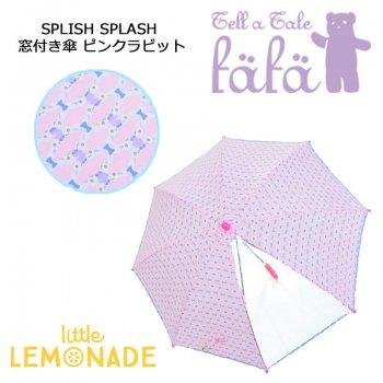 【fafa】SPLISH SPLASH | 窓付き傘 - ピンクラビット45cm【うさぎ柄 90cm〜105cm 】(6853-0002)