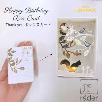 【Rader】ボックス型 小さなグリーティングカード Thank you(0134-235)