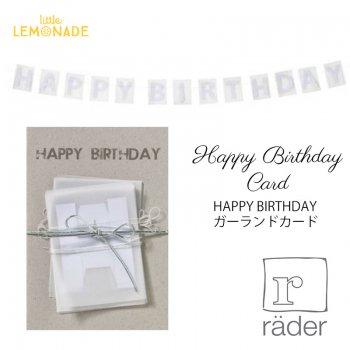 【Rader】ホワイトHappy Birthdayガーランドカード(0134-160)