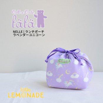 【fafa フェフェ】NELLE | ランチポーチ - ラベンダーユニコーン(5691-0001-g1)