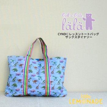 【fafa フェフェ】CYNDI | レッスントートバッグ - サックスダイナソー(恐竜)(6191-0001CJ)