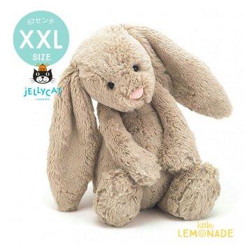 【Jellycat】 Bashful Beige Bunny Really Big サイズ (XXL) ベージュ 67センチ バニー ぬいぐるみ うさぎ (BARB1BB) 【正規品】