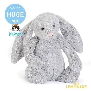 【Jellycat】 Bashful Silver Bunny Hugeサイズ (XL)  シルバー バニー ぬいぐるみ うさぎ (BAH2BS) 【正規品】