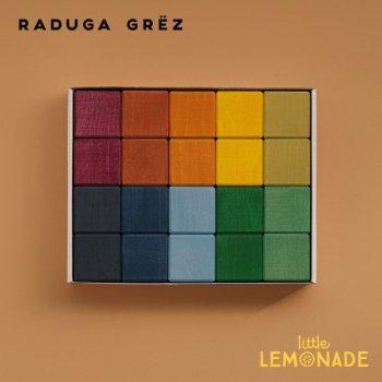 【Raduga Grez】 アース キューブセット 20個入り ロシア製 積み木 木製 おもちゃ 【Earth soul Cubes set】 RG01003