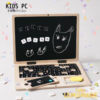 KIDS PC /キッズ用パソコン【amabro】 【キッズ toy おもちゃ PC ラップトップ おままごと ノートパソコン 】 リトルレモネード code_1556