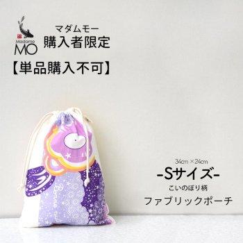 単品購入不可 巾着 【Madame MO マダムモー】Sサイズ 34cm×24cm ポーチ 布製 子どもの日