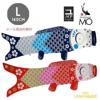 こいのぼり【Madame MO マダムモー】Lサイズ 140cm /Plum プラム 紫 パープル  子どもの日 送料無料 フランス製 KOINOBORI