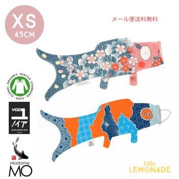 こいのぼり【Madame MO マダムモー】XSサイズ 45cm /インディゴ サクラ  子どもの日 送料無料 フランス製 KOINOBORI