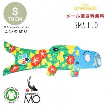 こいのぼり【Madame MO マダムモー】Sサイズ 70cm / スモールジョ— small jo  子どもの日 送料無料 フランス製 KOINOBORI