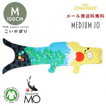 こいのぼり【Madame MO マダムモー】Mサイズ 100cm / ミディアムジョ— medium jo  子どもの日 送料無料 フランス製 KOINOBORI