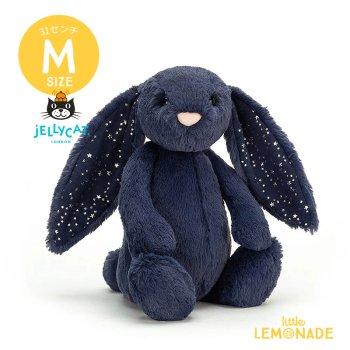 【Jellycat】 Bashful Stardust Bunny Mサイズ 星柄×ネイビー  うさぎ バニー ぬいぐるみ ジェリーキャット スター (BAS3SD)  【正規品】