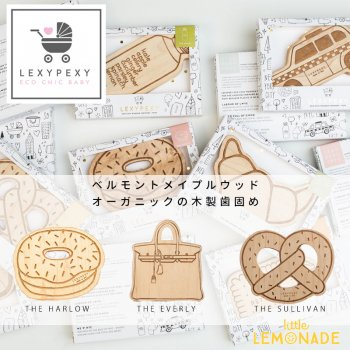 【LexyPexy】木製 歯固め 【THE EVERLY/THE HARLOW/THE SULLIVAN】 はがため  TEETH SOOTHER オーガニック