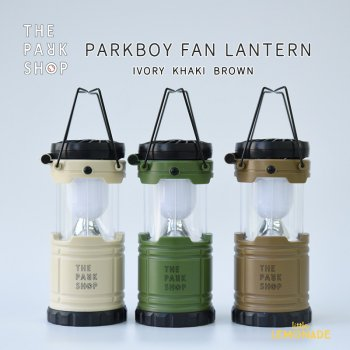 【THE PARK SHOP】ファン付き ランタン【アイボリー・カーキ】 PARKBOY FAN LANTERN  (TPS-339)