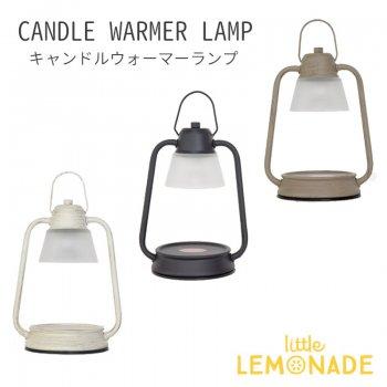 キャンドルウォーマーランプ 3色 CANDLE WARMER LAMP mini インテリア 香り キャンドル candle (SJ3610000BK/SJ3610000GR/SJ3610000W)