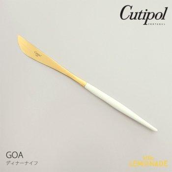 【Cutipol】クチポール GOA ホワイト/ゴールド ディナーナイフ カトラリー 白 金 テーブルナイフ (39724500)