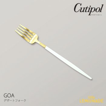 【Cutipol】クチポール GOA ホワイト/ゴールド デザートフォーク カトラリー 白 金 フォーク (39724504)