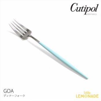 【Cutipol】クチポール GOA ターコイズ/シルバー ディナーフォーク カトラリー ブルー 青 銀 テーブルフォーク (39724241)