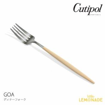 【Cutipol】クチポール GOA ベージュ ディナーフォーク 【速水もこみちさん別注カラー】カトラリー BEIGE テーブルフォーク fork (39725101/GO04BE)