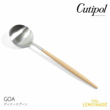 【Cutipol】クチポール GOA ベージュ ディナースプーン 【速水もこみちさん別注カラー】カトラリー BEIGE テーブルスプーン spoon (39725102/GO05BE)