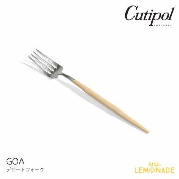 【Cutipol】クチポール GOA ベージュ デザートフォーク 【速水もこみちさん別注カラー】カトラリー BEIGE  fork (39725104/GO07BE)