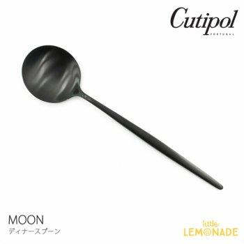 【Cutipol】クチポール MOON マットブラック ディナースプーン カトラリー 黒 spoon (39724872/MO05BLF)