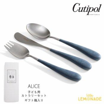 【Cutipol】クチポール 子供用 カトラリー3点 セット ALICE/ブルー 【ナイフ・フォーク・スプーン】子ども用 ベビー用 青 (39725169)