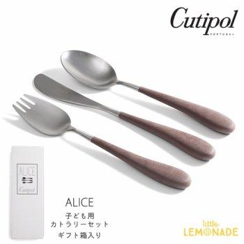 【Cutipol】クチポール 子供用 カトラリー3点 セット ALICE/ブラウン 【ナイフ・フォーク・スプーン】子ども用 ベビー用 Brown  (39725174)