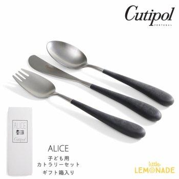 【Cutipol】クチポール 子供用 カトラリー3点 セット ALICE/ブラック 【ナイフ・フォーク・スプーン】子ども用 ベビー用 Black  (39725164)