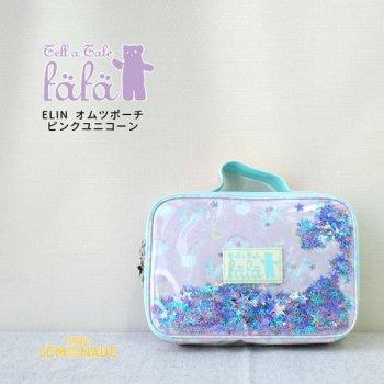 【fafa フェフェ】ELIN | オムツポーチ - ピンクユニコーン(6291-0003-g2) unicorn マルチポーチ
