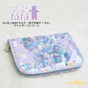 【fafa フェフェ】GLYN | 2WAYマルチ・母子手帳ケース(L) - ラベンダーユニコーン(5201-0001) 花柄 unicorn